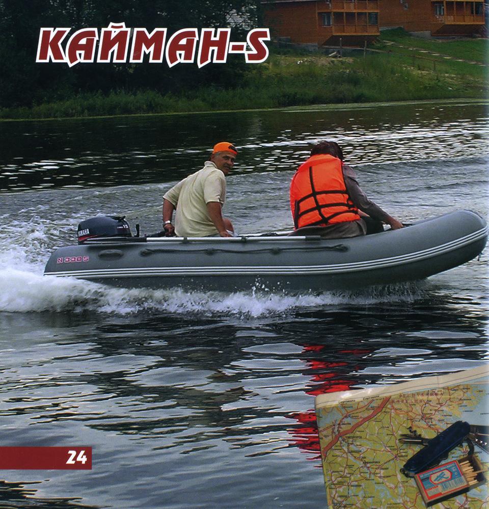 екатеринбург надувные лодки каталог