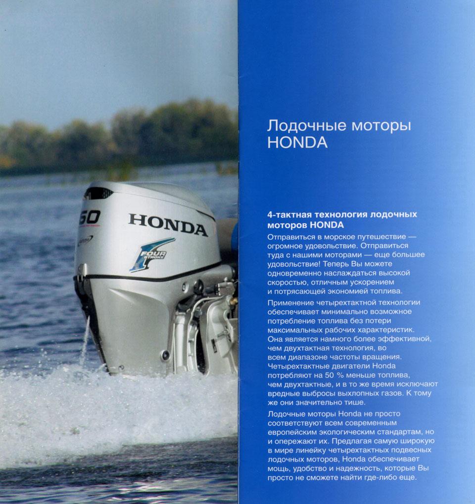 расход топлива лодочный мотор хонда 250