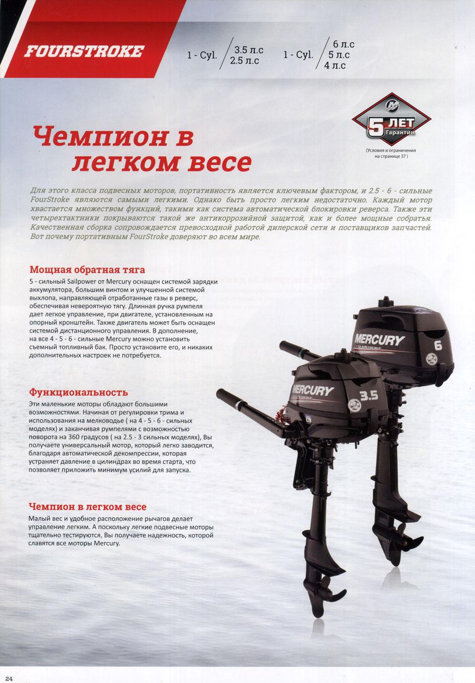 дистанционное управление лодочным мотором меркурий купить