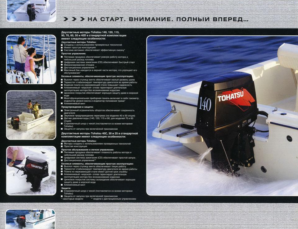 лодочные моторы ттх