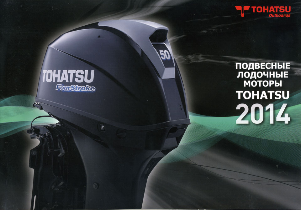 outboard Tohatsu 2014 booklet