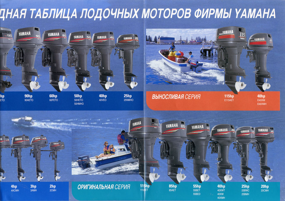 yamaha лодочные моторы альбатрос