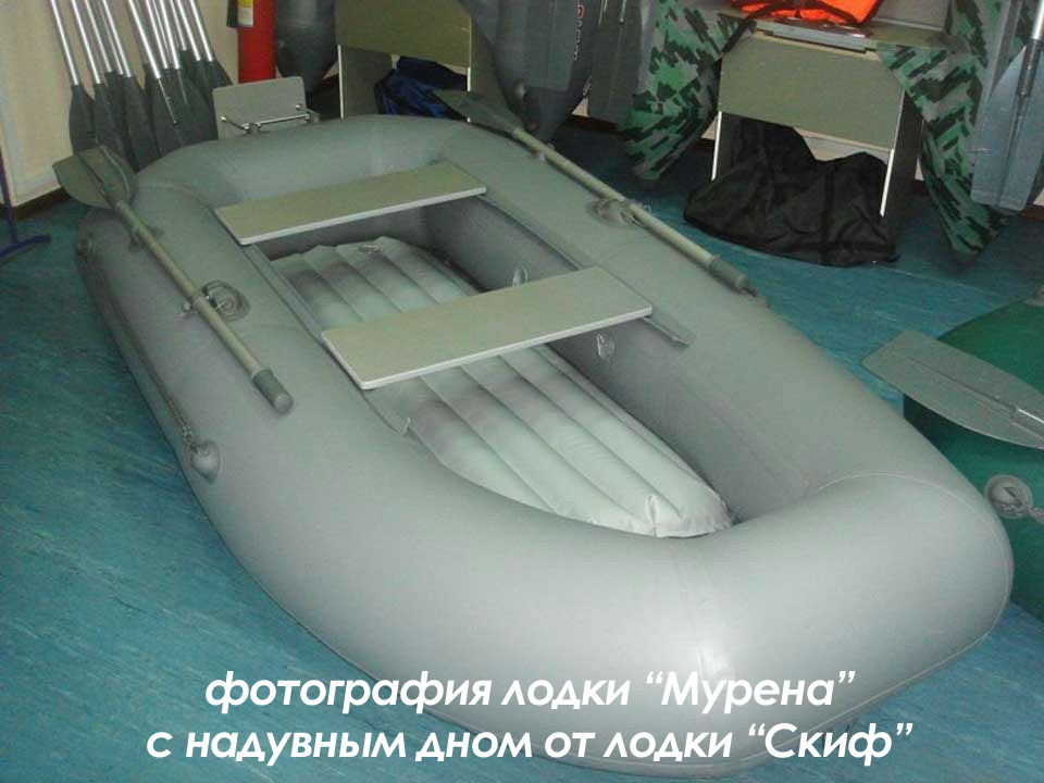 одно местная надувная лодка мурена