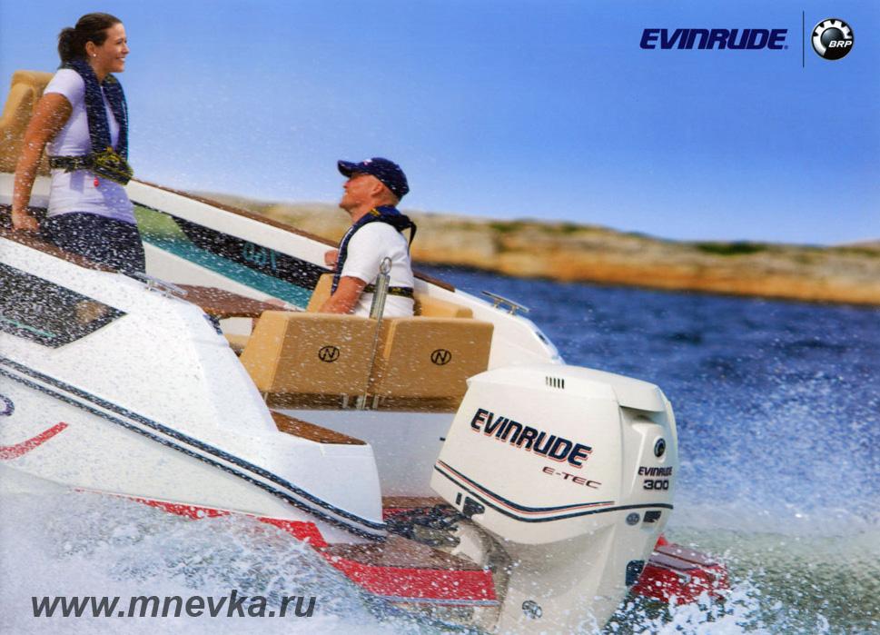 лодочный мотор evinrude e-tec купить