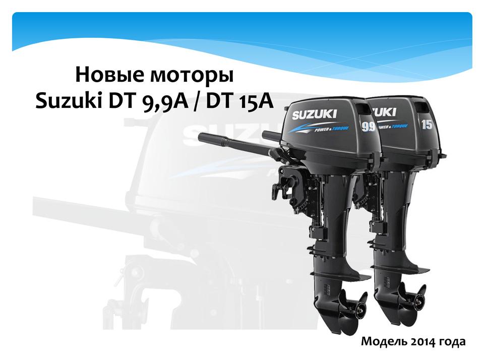 лодочный мотор сузуки 9.9 new цена купить