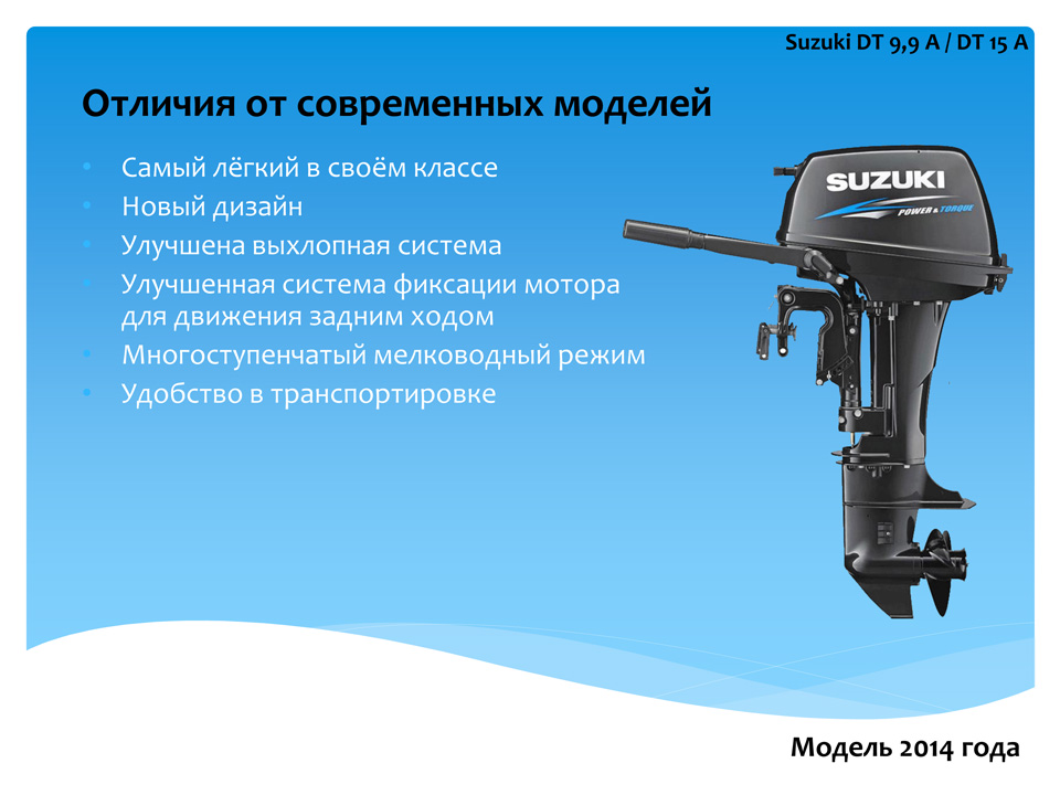 инструкция по эксплуатации лодочного мотора сузуки 250