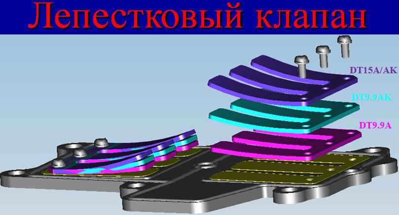 лепестковый клапан suzuki dt9.9a