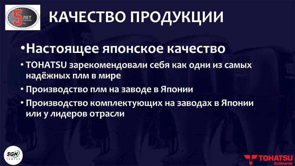 tohatsu лодочные моторы официальный сайт в россии
